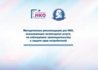 Методические рекомендации для НКО, оказывающих возмездные услуги, по соблюдению законодательства о защите прав потребителей