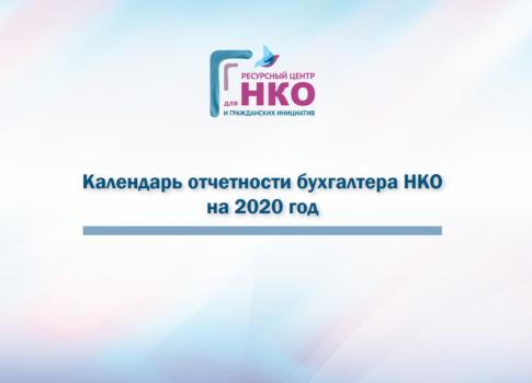 Календарь отчетности бухгалтера НКО на 2020 год