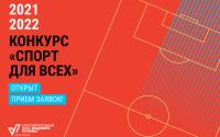 Начался прием заявок на конкурс «Спорт для всех»