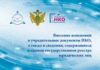 Внесение изменений в учредительные документы НКО, а также в сведения, содержащиеся в едином госудерственном реестре юридических лиц