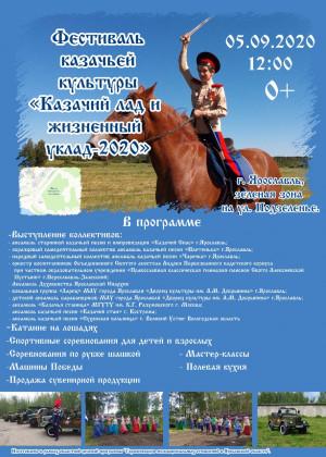 НКОшный сентябрь: фестиваль казачьей культуры