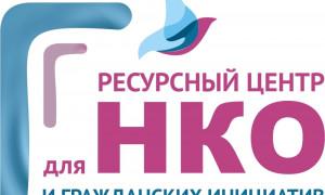 """Семинар для НКО """"Социальное проектирование: от идеи к проекту"""" в г. Рыбинске"""