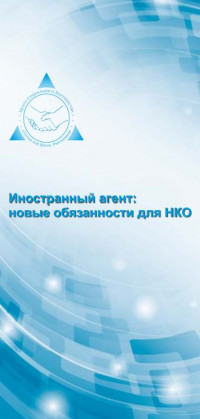 Иностранный агент-новые обязанности для НКО