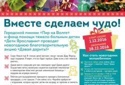 """Стартует новогодняя благотворительная акция """"Давай дарить""""!"""