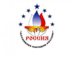 Всероссийский конкурс лучших практик в сфере национальных отношений