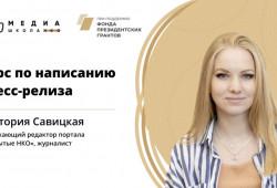 Медиашкола НКО запускает бесплатный онлайн-курс для общественников  по написанию пресс-релизов