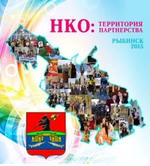 Вышел буклет о некоммерческих организациях Рыбинска