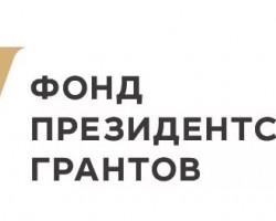 Открыт прием заявок на второй конкурс президентских грантов 2017 года