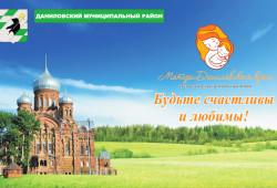 Мама может!  В Данилове прошел IV открытый форум «Матери Даниловского края»