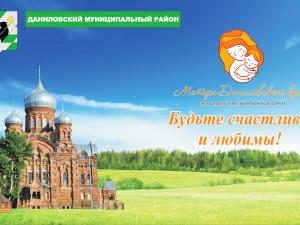Четвертый открытый районный Форум «Матери Даниловского края»