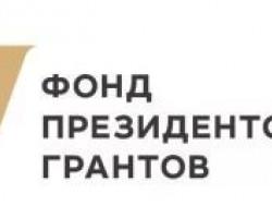 Объявление о проведении двух конкурсов на предоставление грантов Президента Российской Федерации