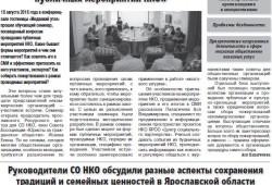 """Новый выпуск газеты """"Окно в НКО"""""""