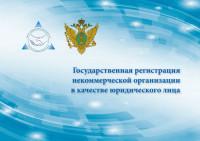 Государственная регистрация некоммерческой организации в качестве юридического лица