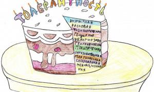 Четвертый конкурс детского рисунка  «Все мы разные, но права у нас одни»