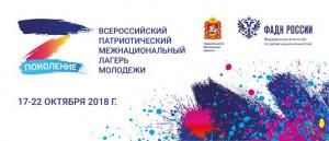 Всероссийский патриотически межнациональный лагерь молодежи «Поколение»