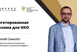 Медиашкола НКО запускает бесплатный онлайн-курс для общественников  по таргетированной рекламе