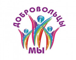 «Доброволец России - 2019» - Всероссийский конкурс лучших волонтерских инициатив