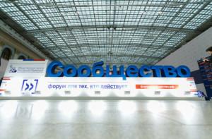 Открыта регистрация на итоговый форум «Сообщество» в Москве