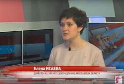 Ярославские организации могут войти в реестр НКО по оказанию общественно-полезных услуг