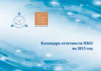 Календарь отчетности НКО на 2015 год