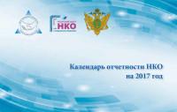 Календарь отчетности НКО на 2017 год