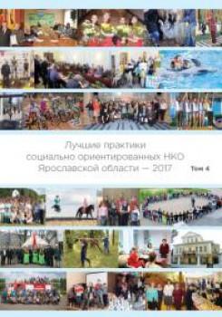 Лучшие практики социально ориентированных НКО Ярославской области — 2017 Том 4