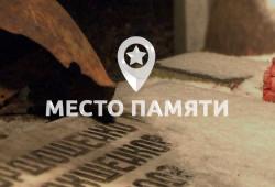 Новый федеральный проект - социальный патриотический интерактивный портал «Место памяти»