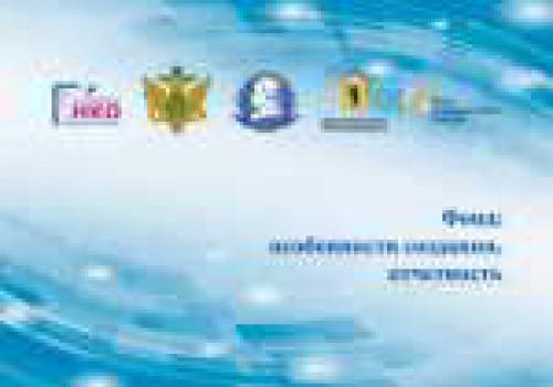 Фонд: особенности создания, отчетность