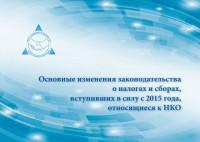 Основные изменения законодательства о налогах и сборах, вступивших в силу с 2015 года, относящиеся к НКО