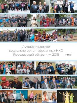 Лучшие практики социально ориентированных НКО Ярославской области — 2015 Том 3