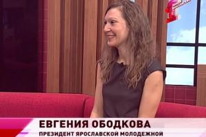 Евгения Ободкова. Продвижением проектов молодых специалистов теперь занимается целая ассоциация