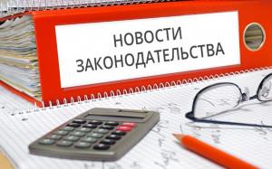 Обзор некоммерческого законодательства за декабрь 2019 года