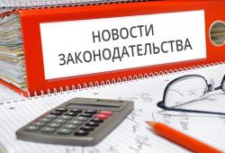 Обзор некоммерческого законодательства за апрель 2020 года