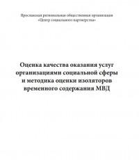 Оценка качества оказания услуг организациями социальной сферы и методика оценки изоляторов временного содержания МВД