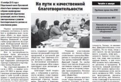 """Выпуск газеты """"Окно в НКО"""""""