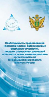 Необходимость представления некоммерческими организациями ежегодной отчетности, порядок размещения ежегодной отчетности всеми некоммерческими организациями на Информационном портале Минюста России