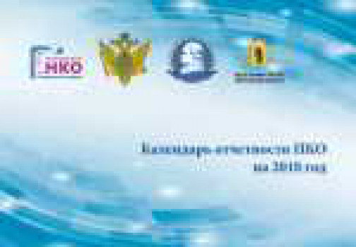 Календарь отчетности НКО за 2018 год