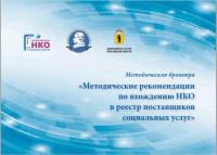 Методические рекомендации по вхождению НКО в реестр поставщиков социальных услуг