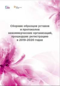 Сборник Уставов