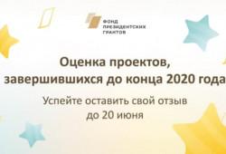 Фонд президентских грантов объявляет о возможности оценки проектов, завершившихся до конца 2020 года.