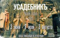 Победители конкурса Фонда президентских грантов. Усадебник «Русскийсезон»