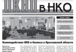 Вышел 238 номер газеты «Окно в НКО»