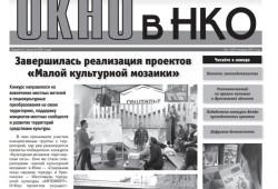 Вышел 237 номер газеты «Окно в НКО»
