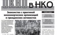 Вышел 241 номер газеты «Окно в НКО»