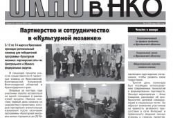 Вышел 239 номер газеты «Окно в НКО»