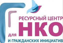 Услуги Ресурсного центра: работа для НКО узкоспециализированных специалистов