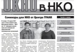 Вышел 240 номер газеты «Окно в НКО»