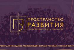Проект по поддержке малых городов России «Пространство развития» Российского Союза Молодежи