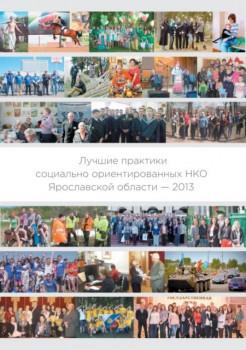 Лучшие практики социально ориентированных НКО Ярославской области - 2013