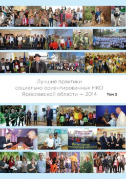 Лучшие практики социально ориентированных НКО Ярославской области - 2014 Том 2